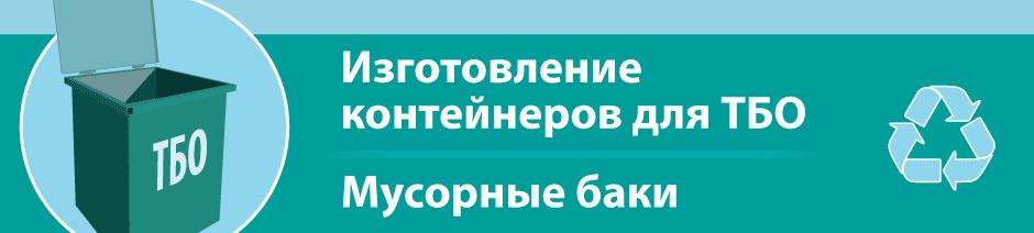 Контейнеры ТБО